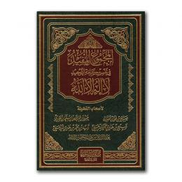 sharh-kalimat-tawhied-madjmu-voor