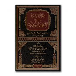 40hadieth-fawzaan-miraath