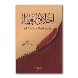 akhlaaq-ulama-voor