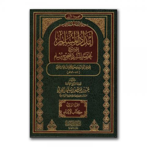 imdaad-muslim-sh-ubayd