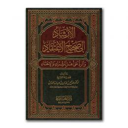 sahieh-itiqaad-voor