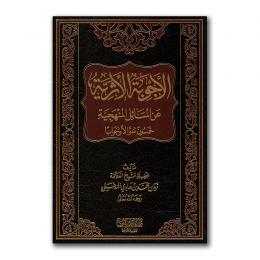 al-adjwibah-sh-zayd