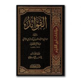 al-fawaaid