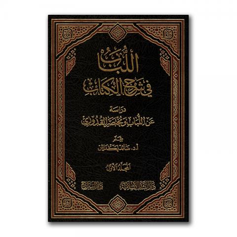 al-lubaab-fi-sharh-kitaab