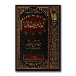 al-manahiyya