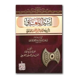 ibraazu-al-maaanie