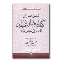 kitab-lumah-itiqaad
