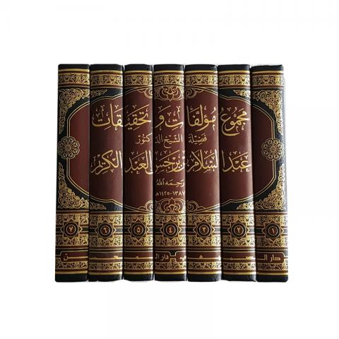 madjmu-ibn-burdjis