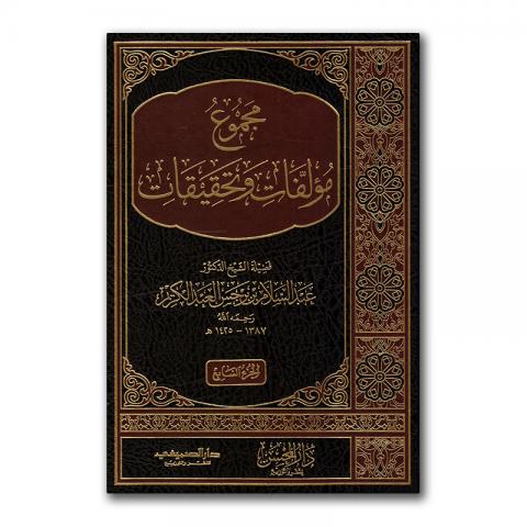 madjmu-ibn-burdjis-voor