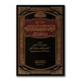minhadj-ibn-baaz