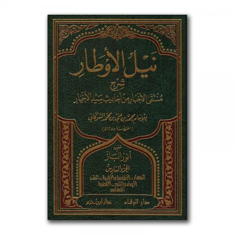 niel-al-awtaar-voor