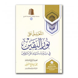 nur-al-yaqien
