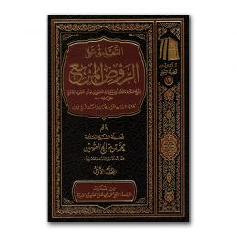 rawd-al-munbi