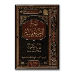 sharh-adjrumiyyah