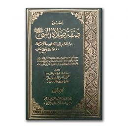 sifah-salaah-voorr