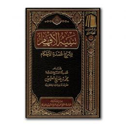 tanbayahu-al-afhaam-uthaymien