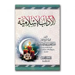 adaab-islamiyyah-voor
