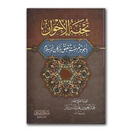 adjwibah-arkaan-islaam-ibn-baaz