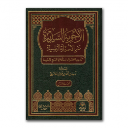 al-adjwiba-as-sadiedah