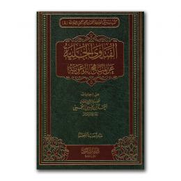 fataawa-djaliyyah
