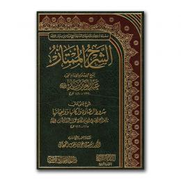 sharh-shurut-salaat-ibn-baaz