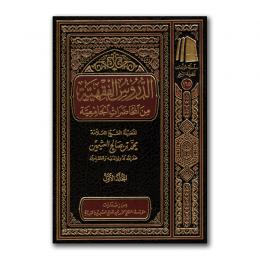durus-fiqhiyyah