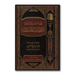 fataawa-aqliyaat-muslimah