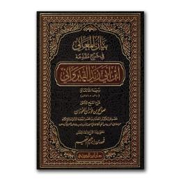ibn-abie-zayd-fawzaan