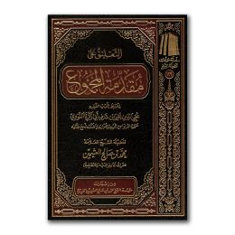 muqaddimah-madjmu