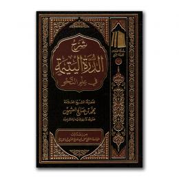 sharh-durra-al-yatiemah.