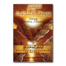 tafsir-surah-hadid-voor
