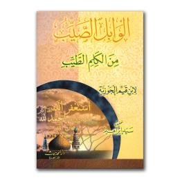 waabil-sayyib