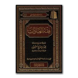 fiqh-al-ibadat-2