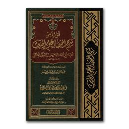 sharh-ulum-hadieth-voor