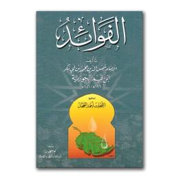 fawaaid-2