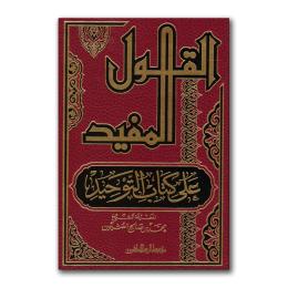 qawl-mufied-2-voor